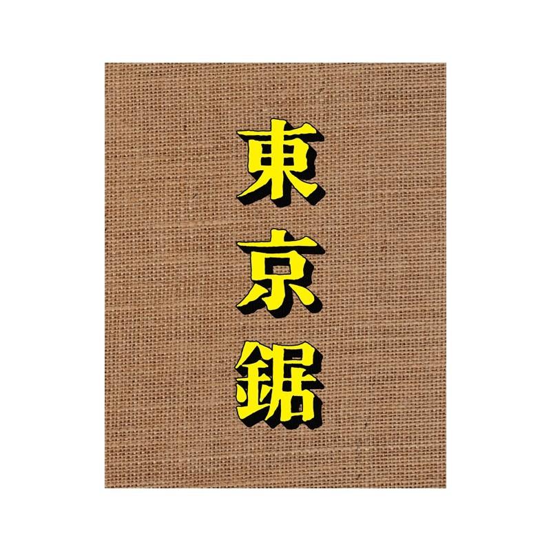 Tokyo Nokogiri